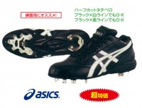 アシックス(asics)金具スパイク(取替式)(カラー【9001】ブラック×ホワイト)