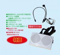 ハンドレススピーカー充電式タイプ