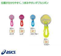 アシックス(asics)ダブルリボンマーカー(カラー【19】ピンク)