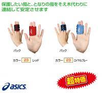 アシックス(asics)突き指防止サポーター(カラー【23】レッド)