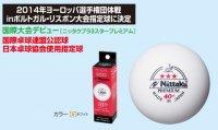 ニッタクプラスチック3スタープレミアム(カラー【W】ホワイト)