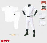 ZETTユニフォーム上・下(カラー【1100】ホワイト)