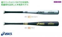 アシックス(asics)少年用軟式金属バット(カラー【41】スカイシルバー)