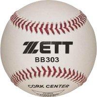 ZETT 硬式練習球 (ネームなし)【1ダース】