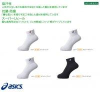アシックス(ASICS.) スーパーベリーソックス(カラー【0123】ホワイト×レッド)