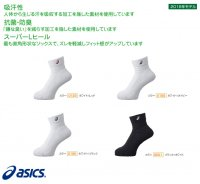 アシックス(ASICS.) ベリーショートソックス(カラー【0190】ホワイト×ブラック)