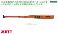 ZETT 公認硬式金属バット(カラー【5600】オレンジゴールド)
