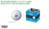 TSP. トレーニングボール(カラー【W】ホワイト)