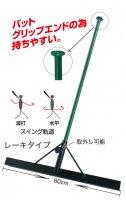 鉄レーキ兼用素振りロングバット 長さ約148cm×約1,150g (1本)