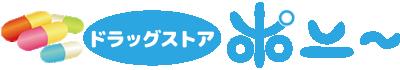 プラセンタと漢方薬専門店【ドラッグストア・ポニー】