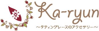Ka-ryun 〜タティングレースアクセサリーキット