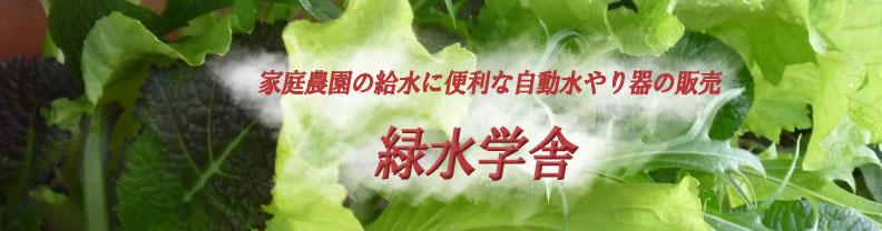 家庭菜園の給水に便利な自動水やり機の販売【緑水学舎】