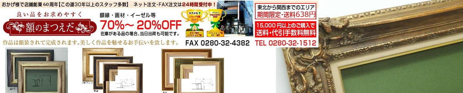 額の激安通販店 額のまつえだ 額縁・画材・イーゼルを日本一安くがモットー