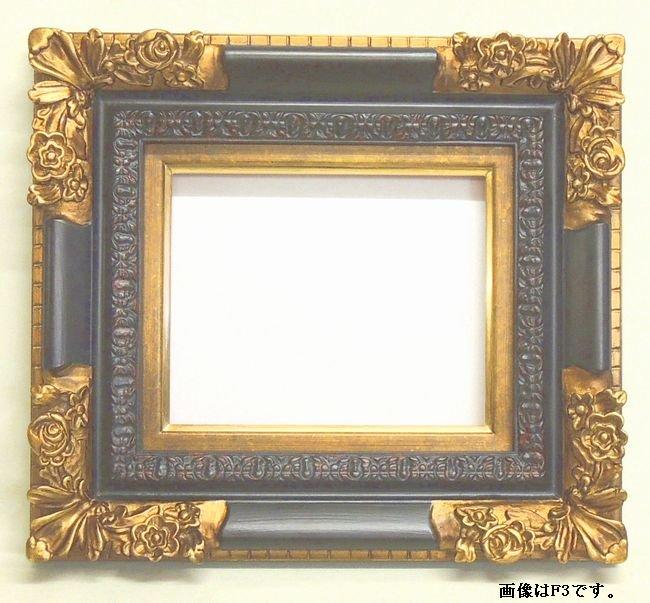 黒角花 金 SM(サムホール) 高級油彩額縁  アクリル仕様 送料無料