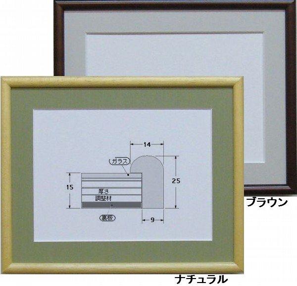 MM02 マット付き 四つ切押花額縁 ガラス付