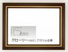 グローリー 箱入り A4(JIS) 木製賞状額