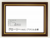 グローリー 箱入り A4(大) 木製賞状額