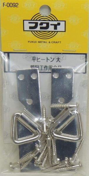 平ヒートン大 1組入 額縁工作用金具 F-0092