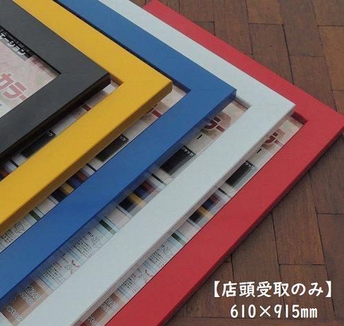 【店頭受取】ニューアートフレームカラ...