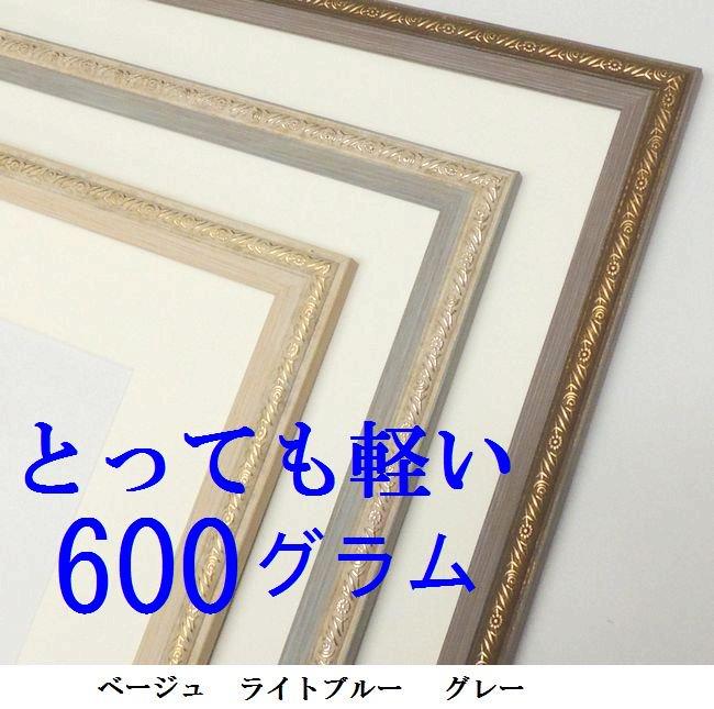 3669 F4水彩額縁 マット付き 大仙 おしゃれ パステル 超〜軽量600g