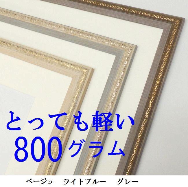 3669 F6水彩額縁 マット付き 大仙 おしゃれ パステル 超〜軽量800g