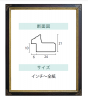 <img class='new_mark_img1' src='https://img.shop-pro.jp/img/new/icons1.gif' style='border:none;display:inline;margin:0px;padding:0px;width:auto;' />マルヌR セピア 水彩・デッサン額縁 四切 ガラス