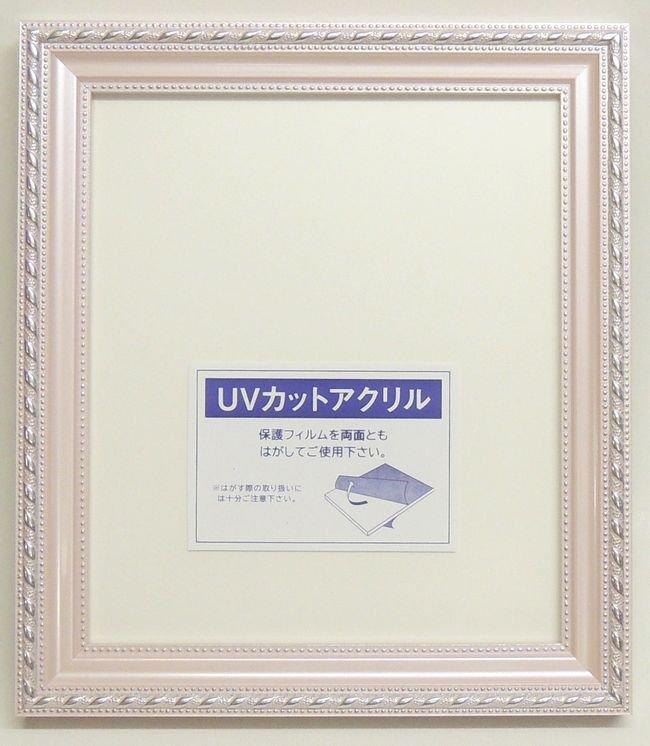 8131 ピンク 小色紙 215×185  表面保護/UVカットアクリル おしゃれフレーム
