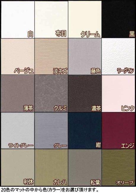 三三 マット寸法606×455mm