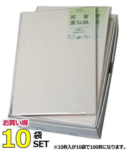 LP47両面画仙紙 1箱(10枚入り×10袋)