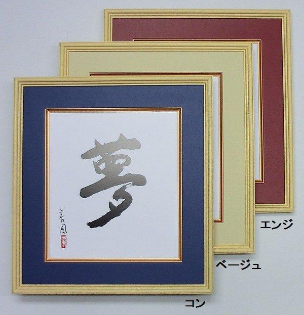 K-80 お買い得10枚セット 木製色紙額縁