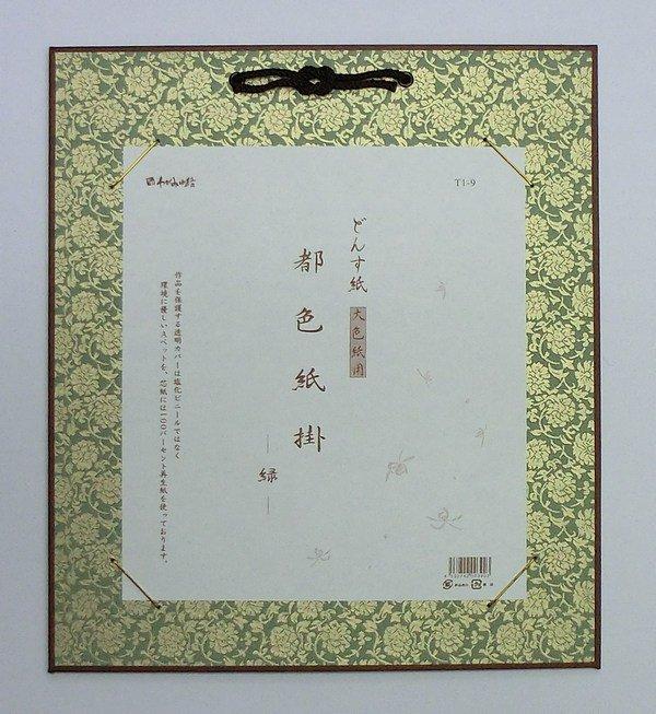 どんす紙大色紙掛 緑10枚セット