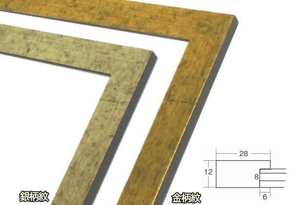 5698 四つ切 アクリルガラス仕様 水彩・デッサン額縁