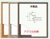 9103N デッサン額 三三 アクリル付 【廃番間近】