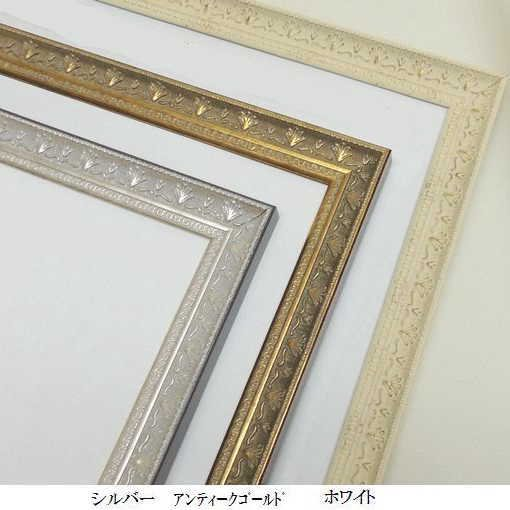 8206 水彩・デッサン額縁 アクリルガラス仕様 インチサイズ