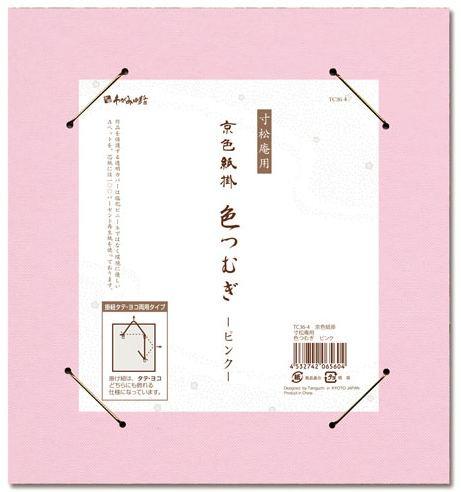 京色紙掛 寸松庵用 色つむぎ ピンク お買い得5枚セット