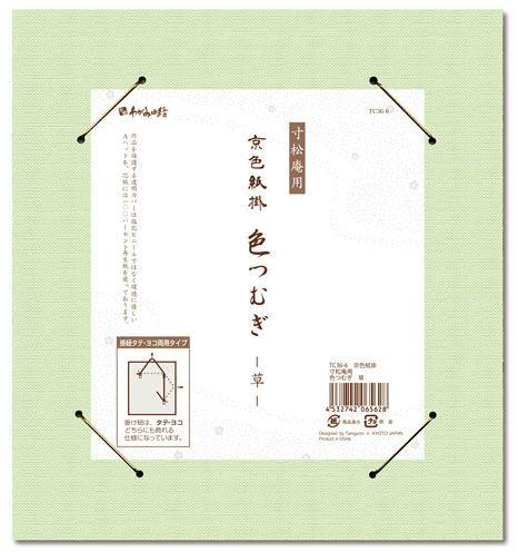 京色紙掛 寸松庵用 色つむぎ 草 お買い得5枚セット