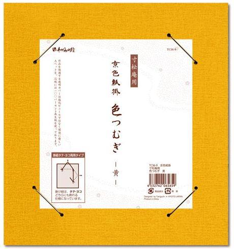 京色紙掛 寸松庵用 色つむぎ 黄 お買い得5枚セット