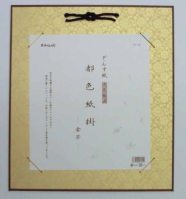 どんす紙大色紙掛 金茶