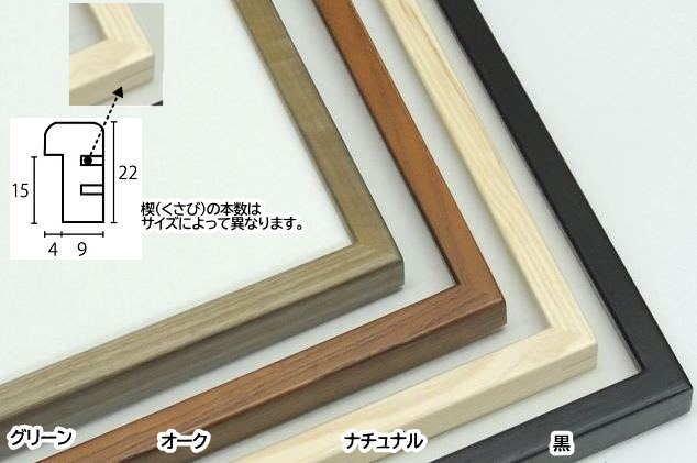 D816  300角 正方形額縁