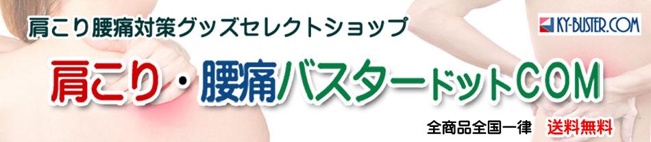 肩こり・腰痛バスタードットCOM(首、肩こり・腰痛健康グッズ通販)