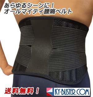 癒し系腰痛ベルト:リーズナブル腰痛ベルトキュアタイプ