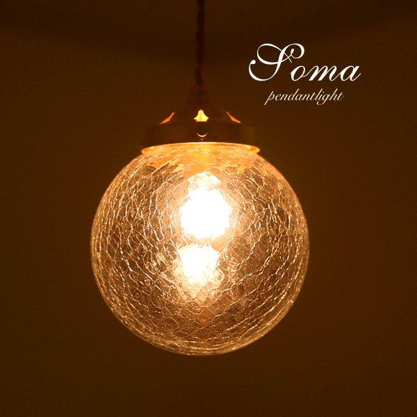 アンティーク ペンダントライト ガラス [Soma]