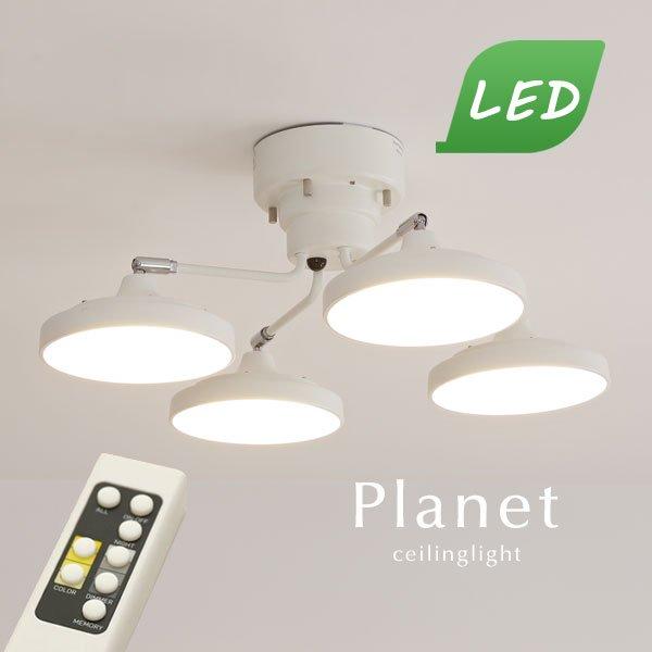 LED 4灯シーリングライト リモコン付き [Planet/ホワイト]