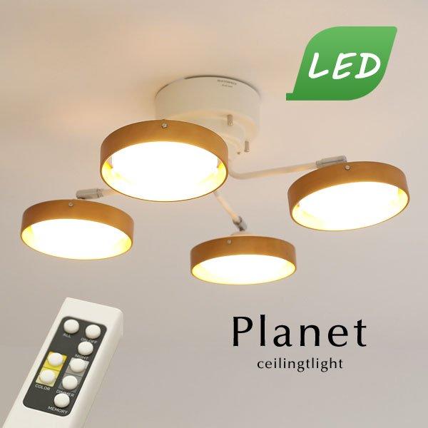 LED 4灯シーリングライト リモコン付き [Planet/ナチュラル]