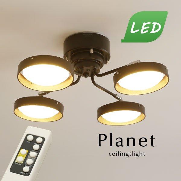 LED 4灯シーリングライト リモコン付き [Planet/ブラウン]