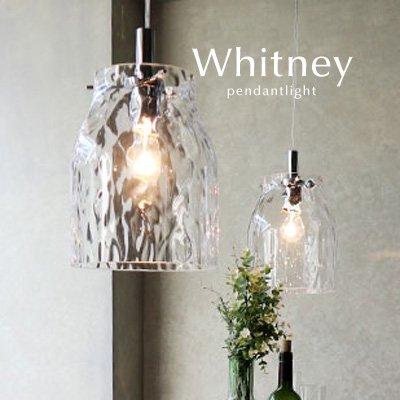 ペンダントライト ガラス 照明器具 1灯 [Whitney]