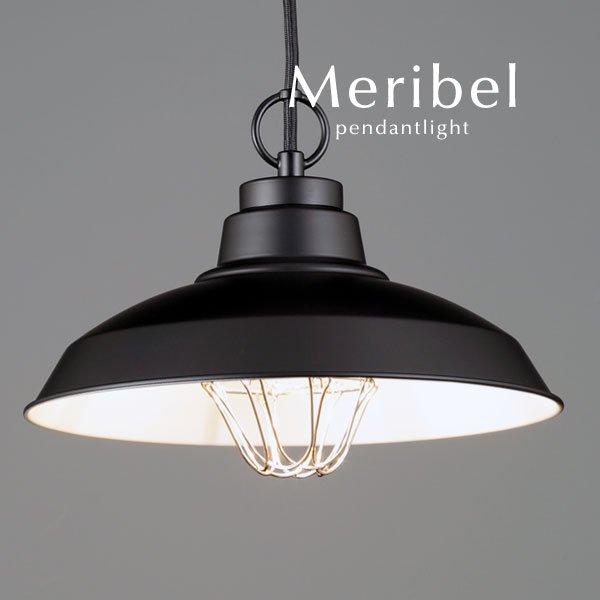ペンダントライト ブラック ガード付き [Randolph]