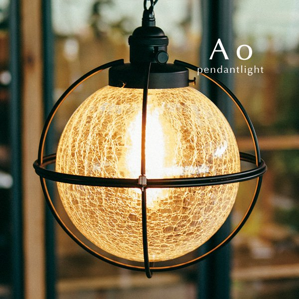 ペンダントライト ガラス LED電球 照明器具 1灯 [Ao]