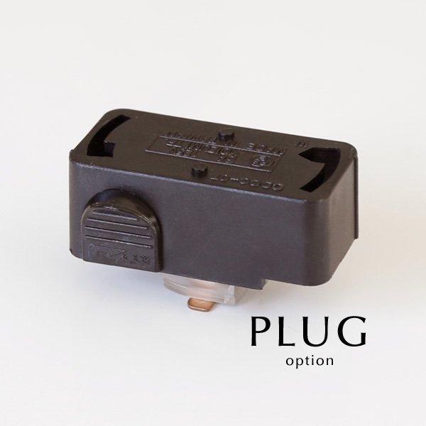 照明器具 部品 [ダクトレール用変換プラグ/ブラック]
