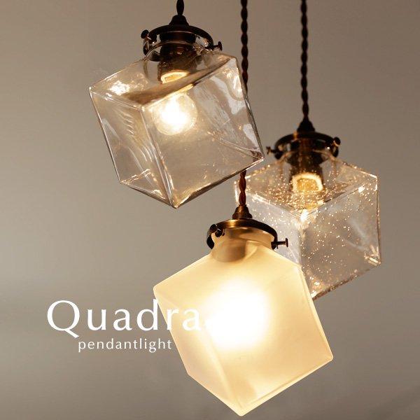ペンダントライト LED ガラス 照明器具 1灯 [Quadrado]